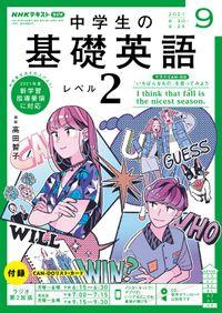 NHKラジオ 中学生の基礎英語 レベル2 2021年9月号