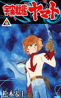 宇宙戦艦ヤマト (1)-電子書籍