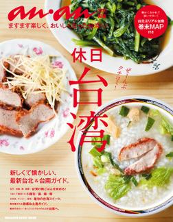アンアン特別編集 休日台湾-電子書籍