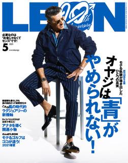 LEON 2021年 05月号-電子書籍