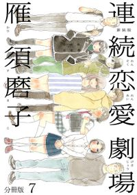新装版 連続恋愛劇場 分冊版(7)