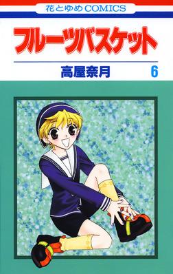 フルーツバスケット 6巻-電子書籍