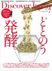 Discover Japan2021年7月号「ととのう発酵。」