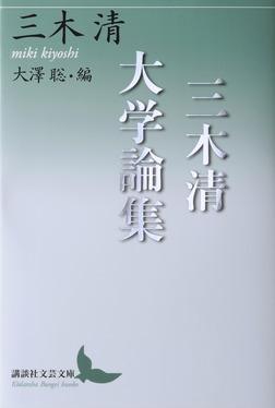 三木清大学論集-電子書籍