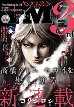 ヤングマガジン サード 2015年 Vol.9 [2015年8月6日発売]-電子書籍