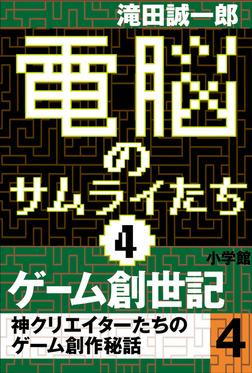 電脳のサムライたち4 ゲーム創世記 神クリエイターたちのゲーム創作秘話4-電子書籍