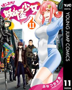 妖怪少女―モンスガ― 11-電子書籍