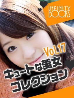 キュートな美女コレクション VOL.17-電子書籍