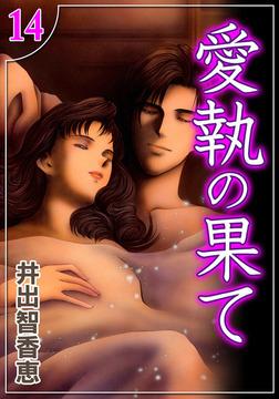 愛執の果て (14)-電子書籍