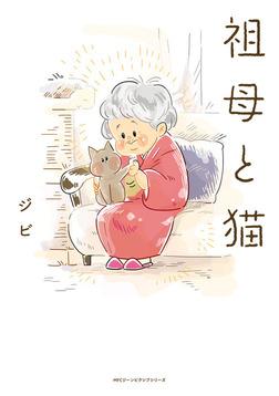 祖母と猫-電子書籍