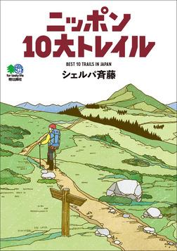 ニッポン10大トレイル-電子書籍