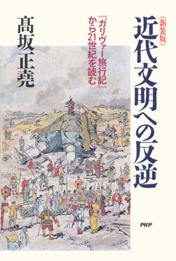 新装版 近代文明への反逆 『ガリヴァー旅行記』から21世紀を読む-電子書籍
