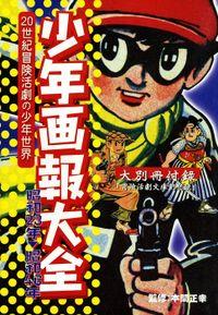 少年画報大全 20世紀冒険活劇の少年世界