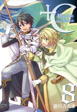 +C sword and cornett 8-電子書籍