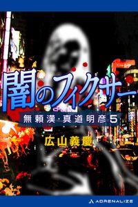 無頼漢・真道明彦(5) 闇のフィクサー