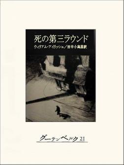 死の第三ラウンド-電子書籍