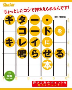 ギター・コードをキレイに鳴らせる本 ちょっとしたコツで押さえられるんです!-電子書籍