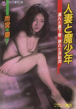 人妻と魔少年 濡れた黒下着・熟れた赤恥肉-電子書籍