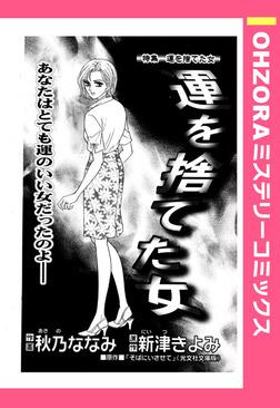 運を捨てた女 【単話売】-電子書籍