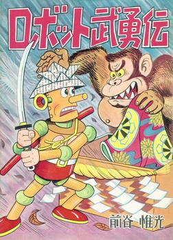 ロボット武勇伝-電子書籍