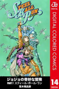 ジョジョの奇妙な冒険 第7部 カラー版 14