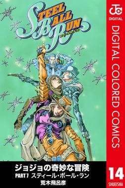 ジョジョの奇妙な冒険 第7部 カラー版 14-電子書籍