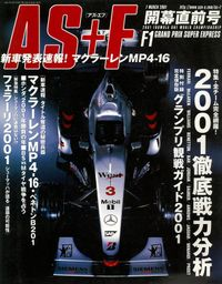 AS+F(アズエフ)2001 開幕直前号