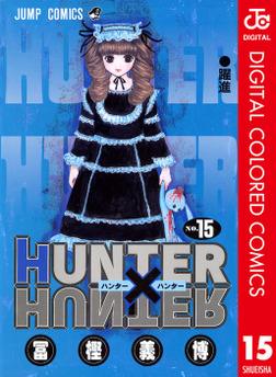 HUNTER×HUNTER カラー版 15-電子書籍