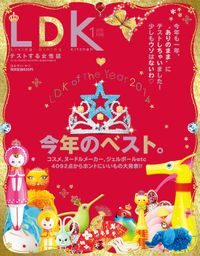 LDK (エル・ディー・ケー) 2015年 1月号