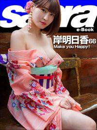 Make you Happy! 岸明日香66 [sabra net e-Book]