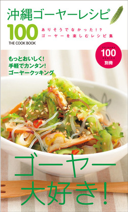 沖縄ゴーヤーレシピ-電子書籍