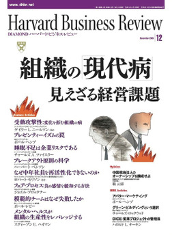 DIAMONDハーバード・ビジネス・レビュー 06年12月号-電子書籍