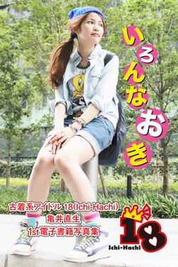 【古着系アイドル18(Ichi-Hachi)】いろんなおき~亀井直生 1st電子書籍写真集~-電子書籍
