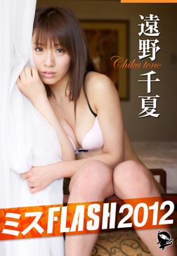 ミスFLASH2012 遠野千夏-電子書籍