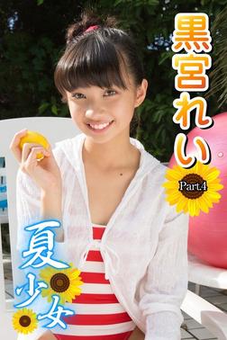 夏少女 黒宮れい Part.4(Ver2.0)-電子書籍