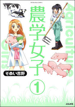農学女子(分冊版) 【第1話】-電子書籍
