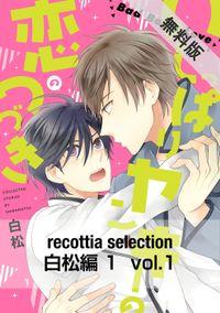 recottia selection 白松編1 vol.1【期間限定 無料お試し版】