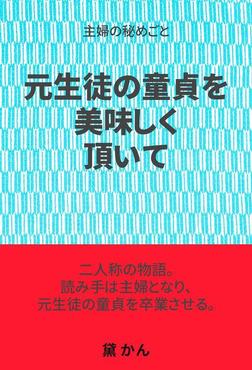 主婦の秘めごと ~元生徒の童貞を美味しく頂いて~-電子書籍