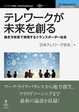 テレワークが未来を創る 働き方改革で実現するトランスボーダー社会-電子書籍