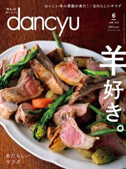 dancyu 2018年6月号-電子書籍