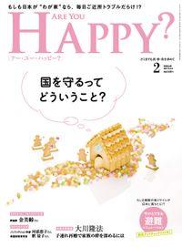 Are You Happy? (アーユーハッピー) 2018年 2月号