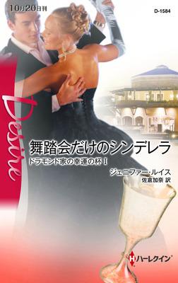 舞踏会だけのシンデレラ ドラモンド家の幸運の杯 I-電子書籍