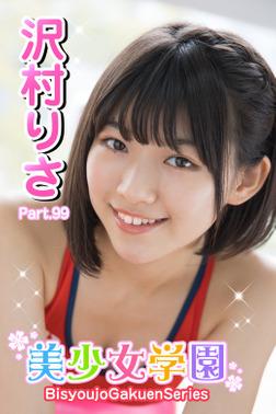 美少女学園 沢村りさ Part.99-電子書籍