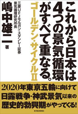 これから日本は4つの景気循環がすべて重なる。-電子書籍