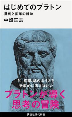 はじめてのプラトン 批判と変革の哲学-電子書籍