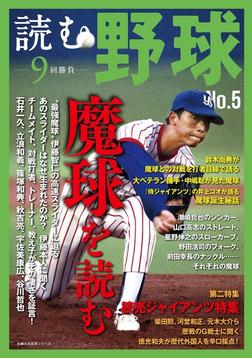 読む野球-9回勝負-No.5-電子書籍