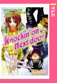 knockin' on next door 【単話売】