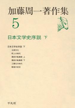 加藤周一著作集 5-電子書籍