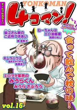 4コマン! 第16巻-電子書籍