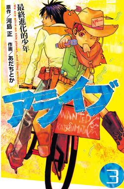 アライブ 最終進化的少年(3)-電子書籍